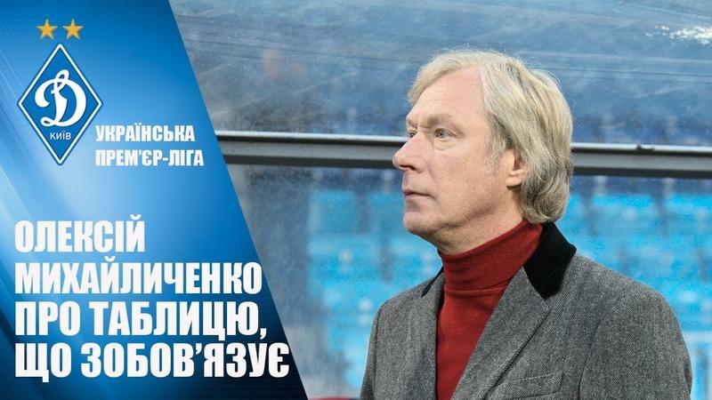 Олексій МИХАЙЛИЧЕНКО Здобуто три очки в хорошій боротьбі з хорошим суперником