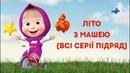 Маша та Ведмідь Літо з Машею Всі серії підряд Masha and the Bear