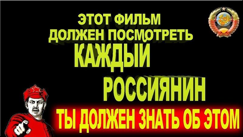 СМОТРИ И ДУМАЙ ⚓️ ОНИ ДЕРЖАТ ТЕБЯ ЗА ЯЙЦА ⚓️ Вся правда о УПРАВЛЕНИИ ЧЕЛОВЕКОМ В РОССИИ