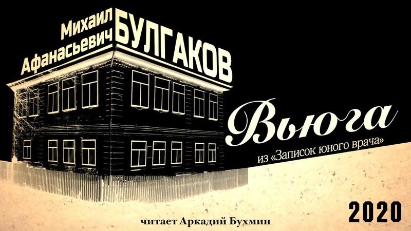 М А Булгаков Вьюга из Записок юного врача