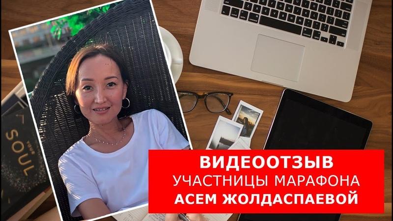 Видеоотзыв участницы Марафона Асем Жолдаспаевой