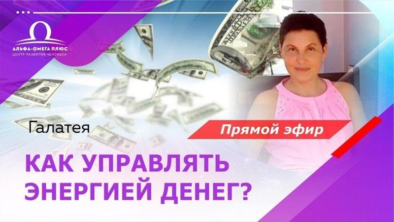 Как управлять энергией денег как привлечь и открыть в себе энергию денежных потоков Галатея
