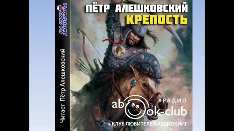 Алешковский Крепость wmv