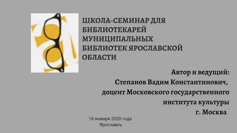 Школа семинар для библиотекарей муниципальных библиотек Ярославской области 2 часть