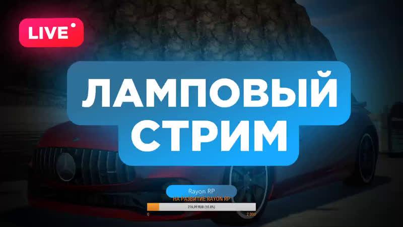СТРИМ С ВЛАДЕЛЬЦАМИ RAYON RP