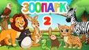 Зоопарк для самых маленьких - 2 Развивающие мультики про животных для детей