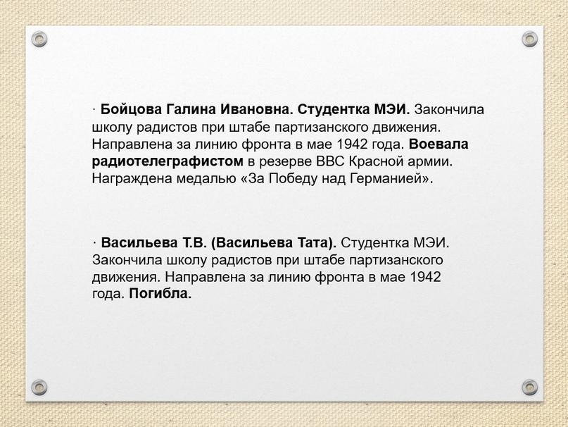 Особая разведывательно-партизанская организация в/ч 9903, изображение №7