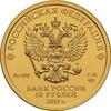 Новые монеты России