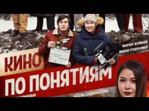Фильм Кино по понятиям (2019) полный фильм!