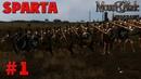 Обзор мода SPARTA на Mount Blade: Warband. 1. Тяжелая судьба авантюриста