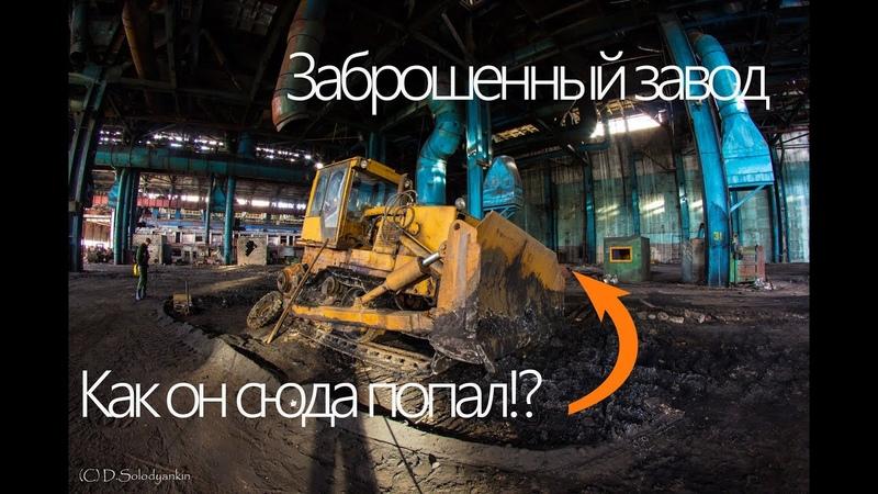 Заброшенный завод Закрытое литейное производство Ижевск Удмуртия