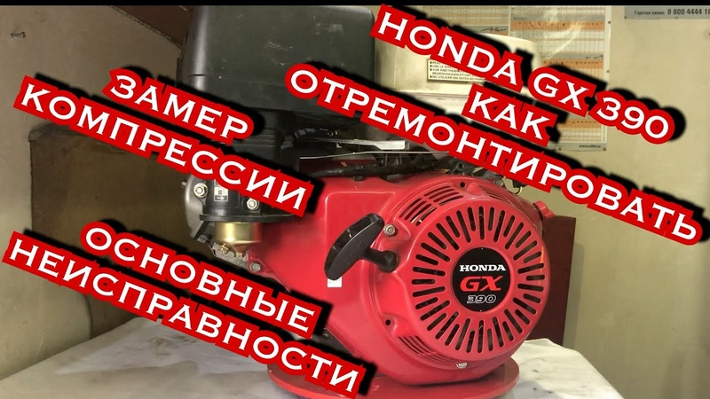 HONDA GX 390 (Lifan 188) 13 л.с. Полная дентальная сборка. Ремонт двигателя генератора Fubag.