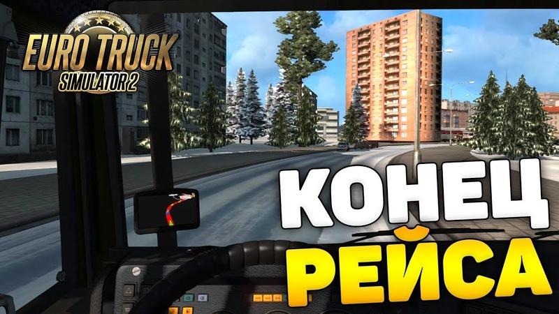 КОНЕЦ РЕЙСА НА ПОЛНОПРИВОДНОМ КАМАЗЕ! - Euro Truck Simulator 2