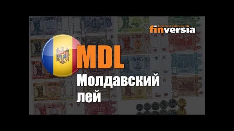 Видео-справочник- Все о Молдавском лее (MDL) от Finversia.ru. Валюты мира.