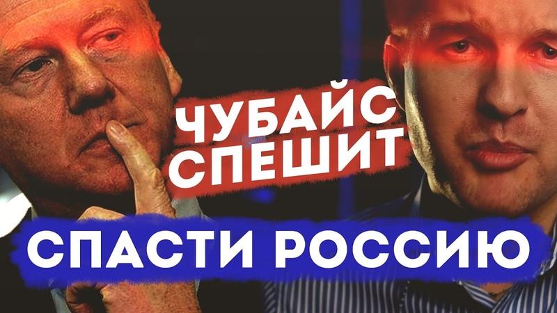 ЧУБАЙС спешит СПАСТИ Россию а оно нам НАНО