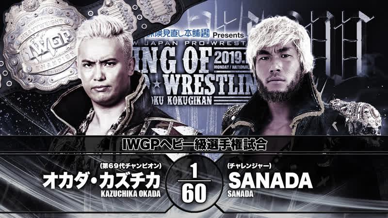 Казучика Окада vs Санада Чемпионство IWGP в тяжелом весе