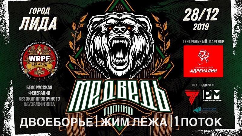 Турнир Медведь Двоеборье Жим лежа 1 поток 28 12 2019 Лида