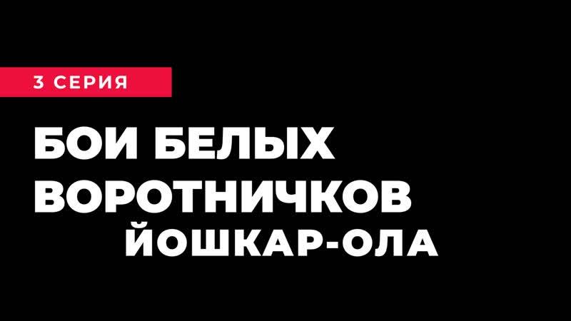 3 серия 4 сезона реалити шоу Бои Белых Воротничков ЙОШКАР ОЛА