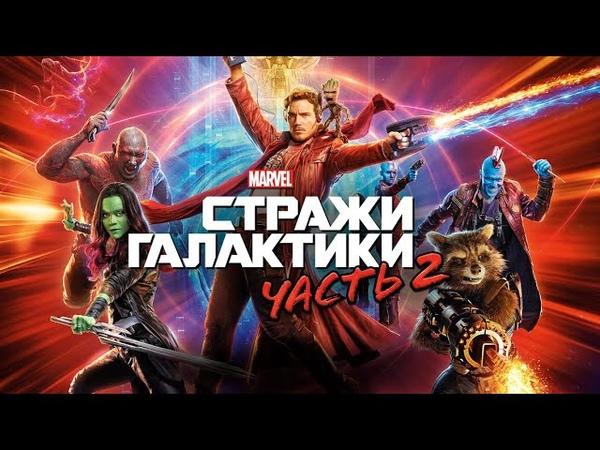 Стражи Галактики. Часть 2 (2017) русский трейлер