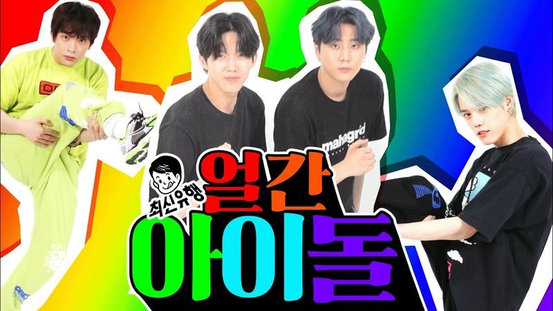 [얼간아이돌] *DAY6 Young K, 도운* 우리가 밴드가 아니라고요!🔥영케이가 퀴즈 풀다 극대노한 이유ㅋㅋㅣ두얼간이(2 idiots)ㅣ엔플라잉(N.flying) 재현 차훈