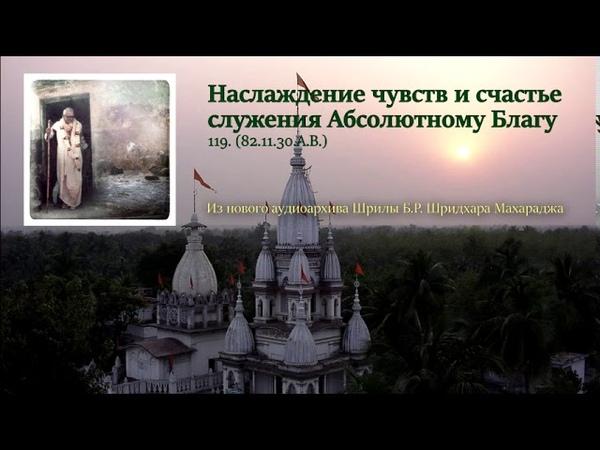 119 Наслаждение чувств и счастье служения Абсолютному Благу