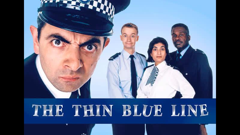 Тонкая голубая линия 1 Роуэн Аткинсон Мистер Бин 1