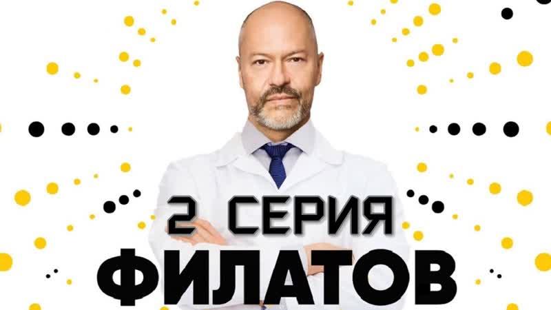 ФИЛАТОВ 2 Серия 🚑 Сериал 2020 Россия 💖 Комедия Мелодрама 📀 HD 1080p