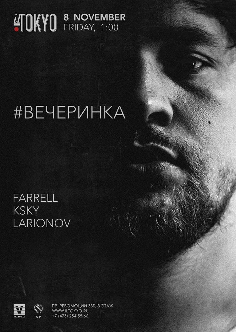 Афиша Воронеж 08.11.19 : вечеринка / KSKY