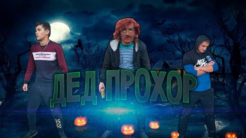 Фильм Дед Прохор