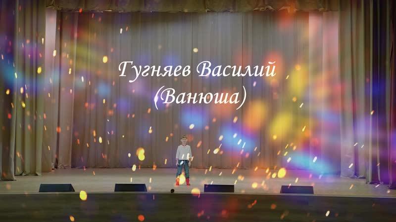 3 Гугняев Василий Ванюша преподаватель Марина Черенкова