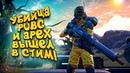 УБИЙЦА APEX LEGENDS НАКОНЕЦ ТО ВЫШЕЛ! - Planetside Arena