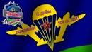 ВИА Голубые Молнии 104-й полк