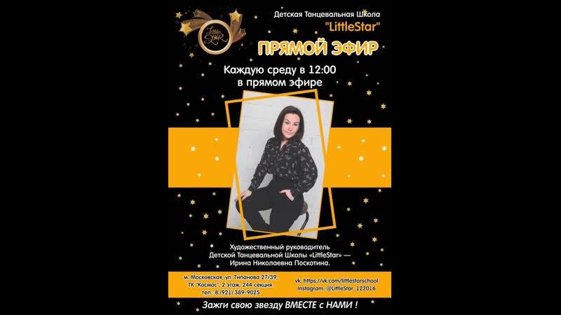 Прямой эфир с Художественным руководителем Детской Танцевальной Школы LittleStar Ириной Поскотиной