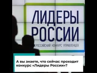 Подвели итоги первого этапа конкурса Лидеры России по треку Наука