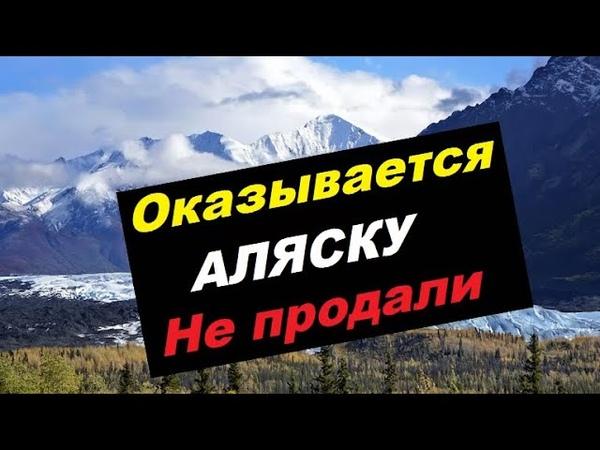 Аляску не продали Тщательно скрытая история часть 51 Павел Карелин