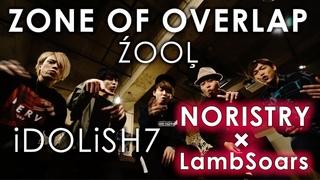【アイナナ】ŹOOĻ / ZONE OF OVERLAP covered by Lambsoars&NORISTRY / IDOLiSH7