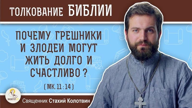 Почему грешники и злодеи могут жить долго и счастливо Мк 11 14 Священник Стахий Колотвин