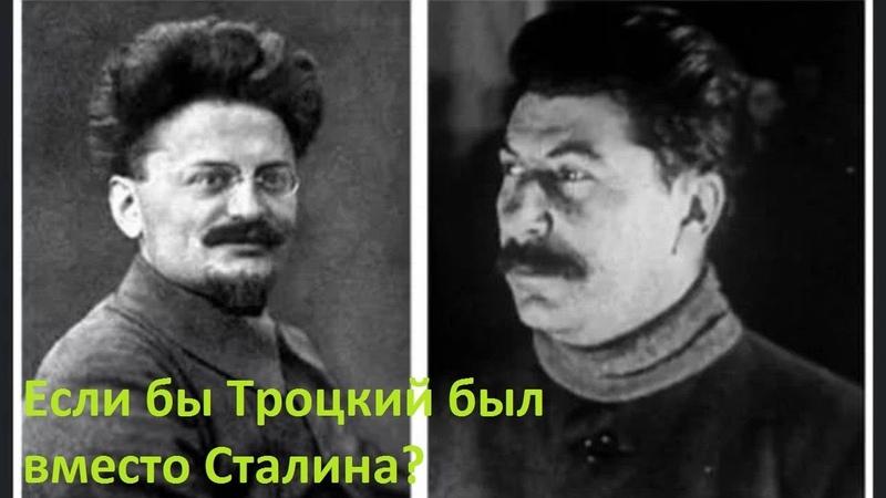 Если бы Троцкий был вместо Сталина?