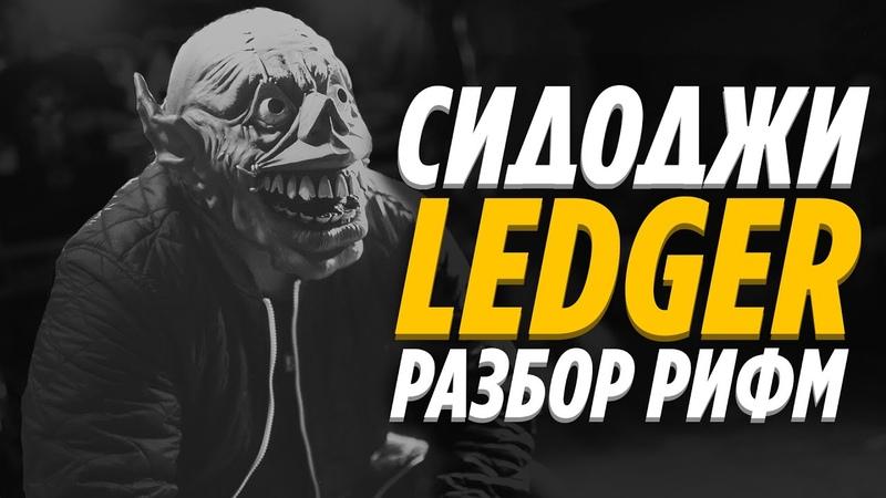 Сидоджи Дубоshit - Ledger | Как рифмует Сид в треке Ledger