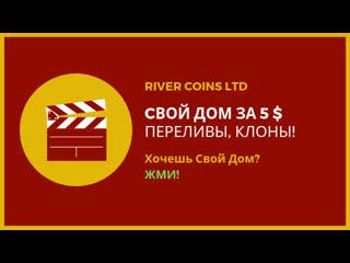 Потрясающая программа Свой Дом от компании River Coins LTD