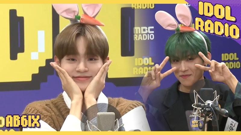 IDOL RADIO 대휘 우진의 ♥♡귀요미송♡♥