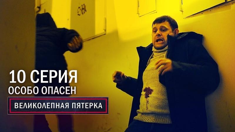 Великолепная пятерка 3 сезон 10 серия Особо опасен