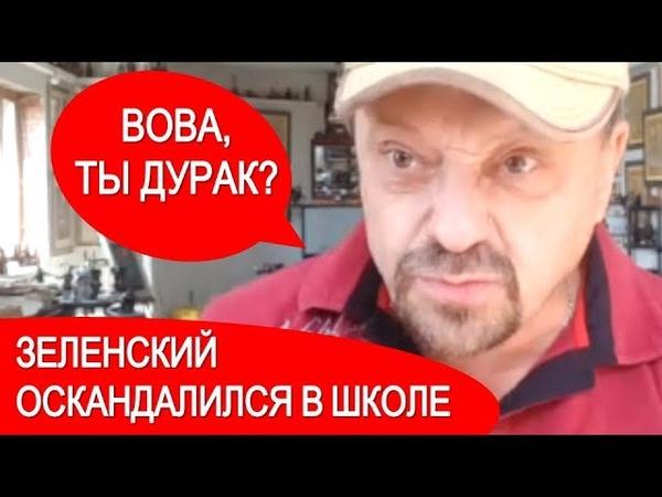 Итак! Похоже, что ВПЕРВЫЕ у нас президент - дурак Поярков : Зеленский попал в скандал в Школе