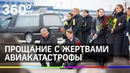 На Украине прощаются с жертвами авиакатастрофы