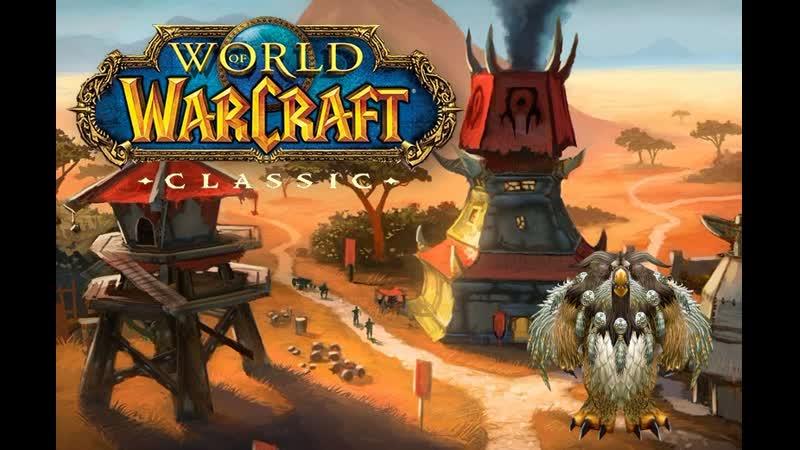 Путь Совы - RU Пламегор PVP - World of Warcraft Classic - За Орду Друид Баланс 21-23 лвл