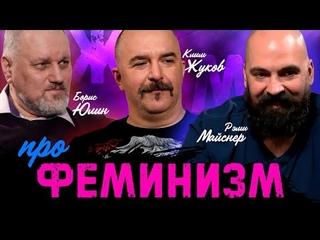 Борис Юлин, Клим Жуков, Реми Майснер и Comrade Major - Феминизм, гендеры или как нас стравливают.