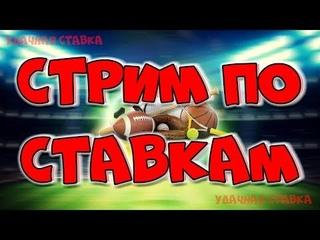 Стрим По СТАВКАМ!! ОБСУЖДЕНИЕ МАТЧЕЙ!Арсенал Тула-Локомотив! Зенит-Динамо!
