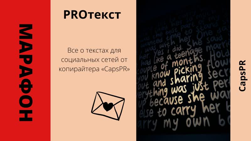 Лекция PROтекст от SMM агентства CapsPR