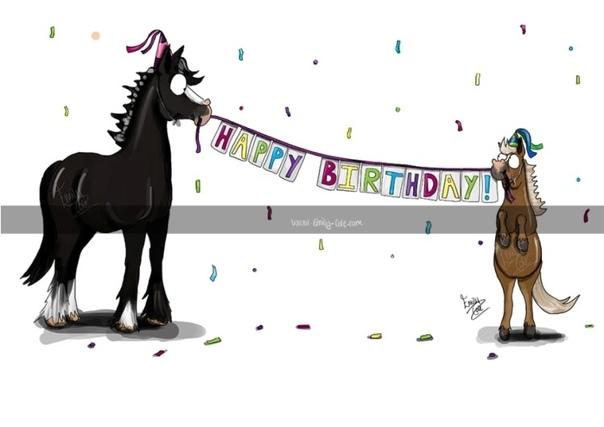 поздравление коня с днем рождения это