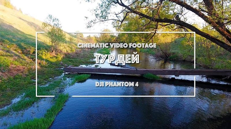 Турдей Cinematic video footage Phantom 4